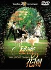 秘密の花園_a0292194_2115944.jpg