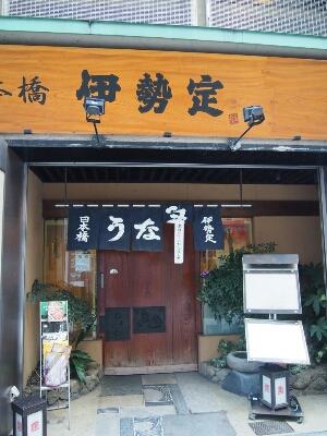 日本橋 伊勢定で鰻重_e0139694_21561942.jpg
