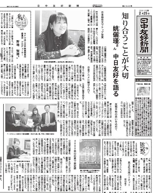 「日中友好新聞」最新号1面トップ 来日した姚儷瑾さんの記事を大きく掲載_d0027795_14144396.jpg