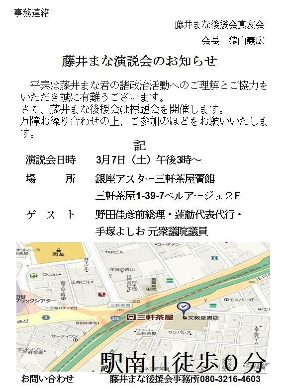 3月7日演説会開催いたします。_c0092197_13461960.jpg