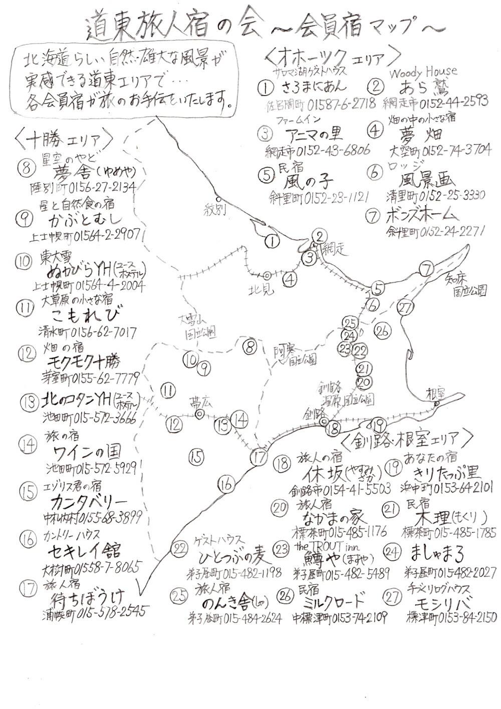 """「道東旅人宿の会」""""新""""スタンプラリー台紙できました。_f0276498_12573527.jpg"""