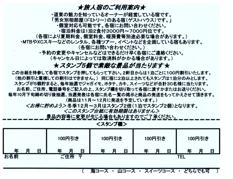 """「道東旅人宿の会」""""新""""スタンプラリー台紙できました。_f0276498_12575129.jpg"""