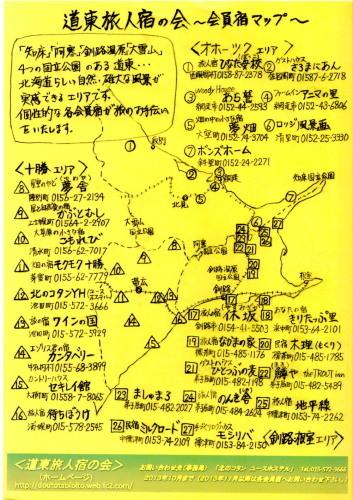"""「道東旅人宿の会」""""新""""スタンプラリー台紙できました。_f0276498_12584292.jpg"""