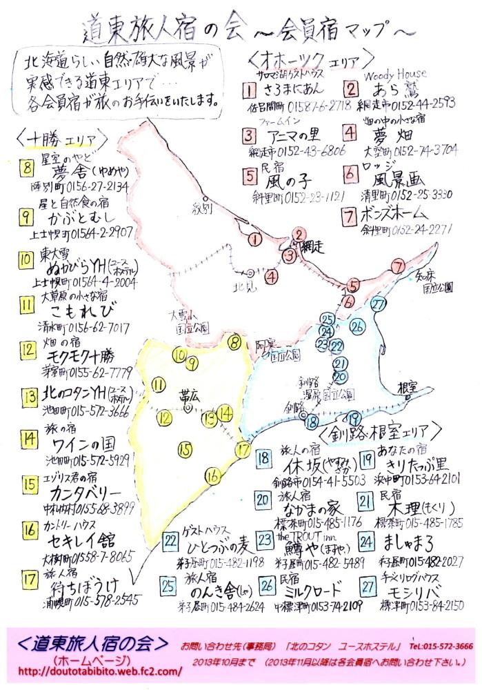 """「道東旅人宿の会」""""新""""スタンプラリー台紙できました。_f0276498_13024404.jpg"""