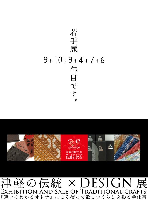 明日から、津軽の伝統×DESIGN展【工芸品】_e0091712_2372458.jpg