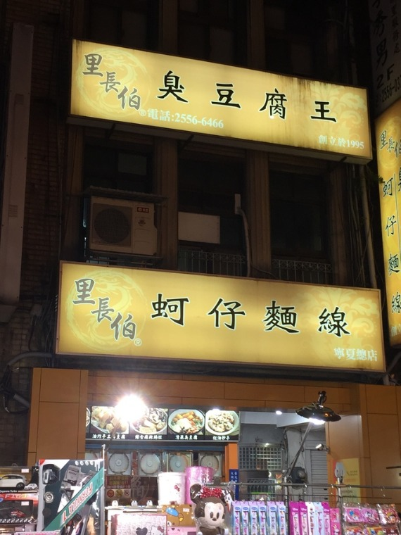 2015 NTS応援ツアー 父達の観光編_b0249247_23591650.jpg