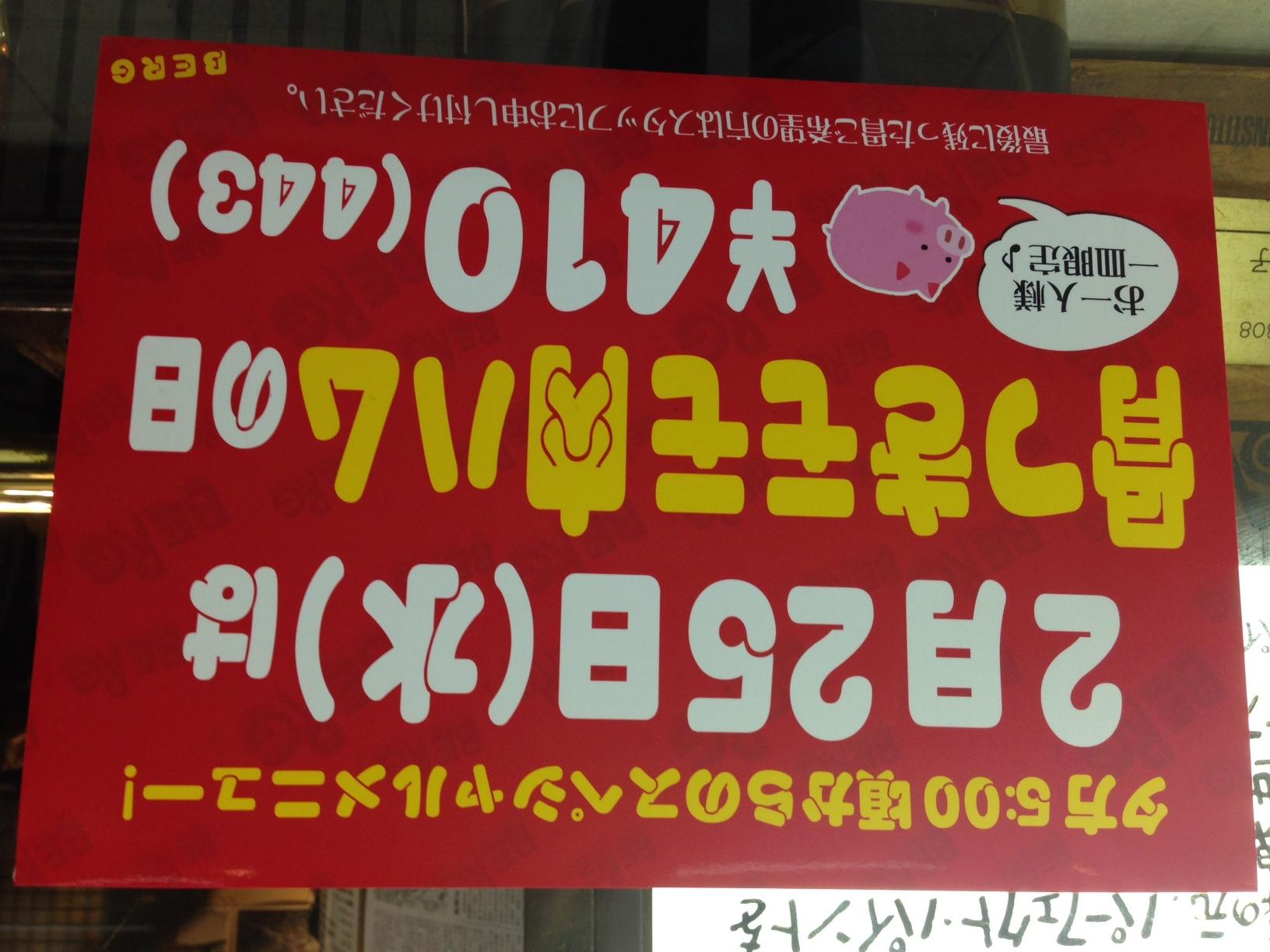 【ハムの日決定!】今月は25日(水)17時からです!^o^♪_c0069047_1441324.jpg