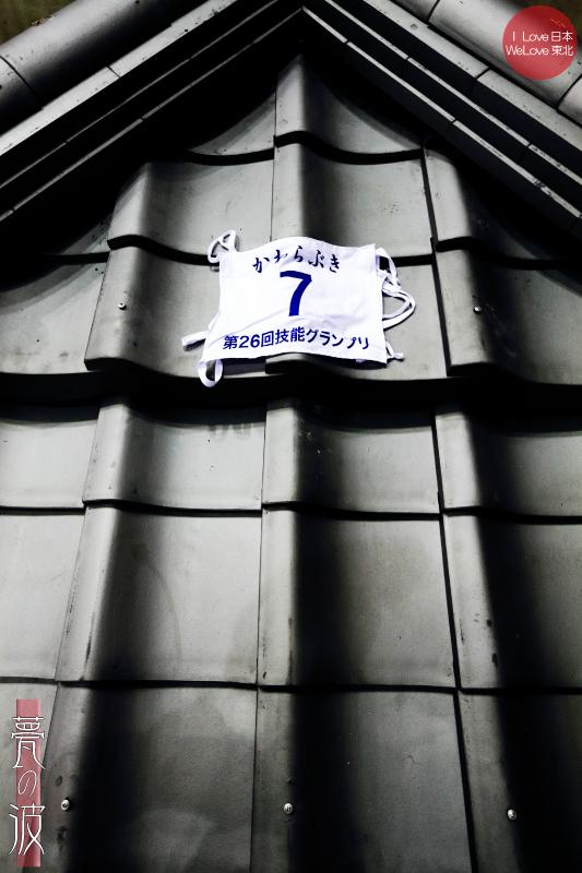 第28回 2015 技能グランプリ 「かわらぶき(瓦葺)」 富山県代表出場_b0157849_20053811.jpg