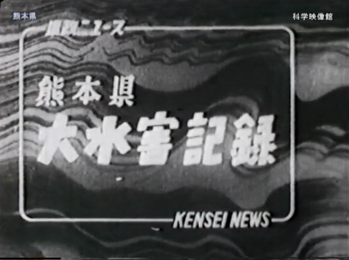 本日の配信映画は「県政ニユース特集 熊本県大水害記録」_b0115553_1114267.png