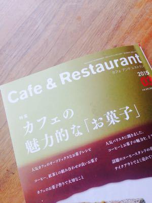 カフェアンドレストラン掲載_e0078359_12184749.jpg