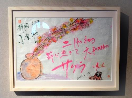桜の絵が春を呼ぶ_b0153663_17420388.jpg