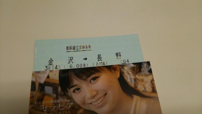 北陸新幹線の一番列車切符の写真_b0106766_2255861.jpg