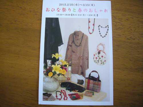 「紅型財布」と「おひな祭りと春のおしゃれ」_f0178866_8324139.jpg
