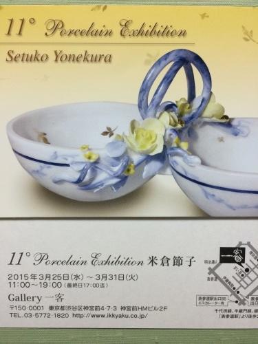展示会_a0335867_08154840.jpg