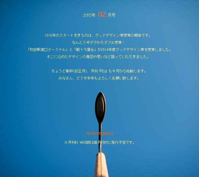 「にっぽん飫肥杉仮面ばなし」 第4話_f0138874_16373918.jpg