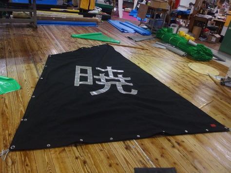 遊漁船「暁丸」スパンカー_e0227782_130878.jpg