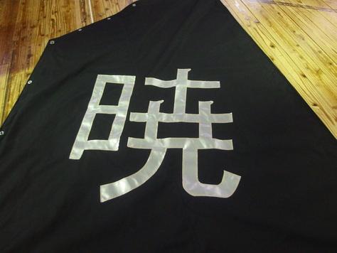 遊漁船「暁丸」スパンカー_e0227782_1322378.jpg