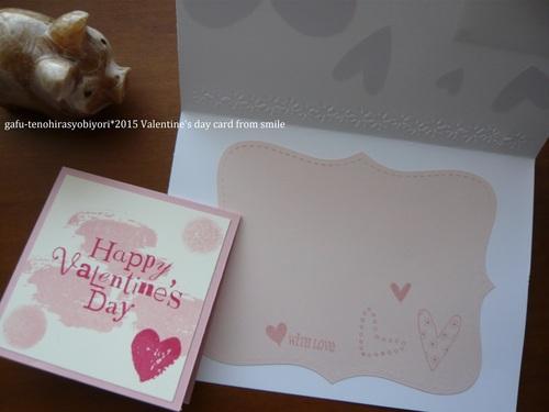いただきもの*すまいる♪さんからのバレンタインカード_d0285885_11541636.jpg