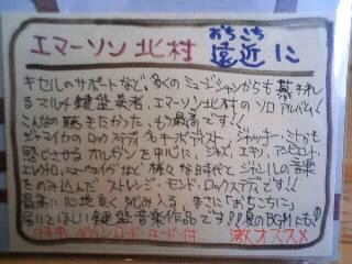 3/20(金) エマーソン北村 @ ボルゾイレコード_b0125413_17272931.jpg
