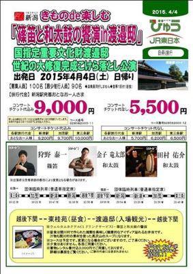 今週のつなレボ☆_a0126418_2012267.jpg