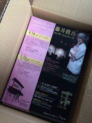 明日です!藤井眞吾コンサートシリーズ_e0103327_1264771.jpg