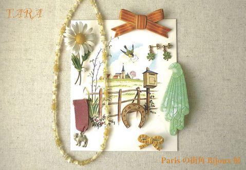 Parisの街角 Bijoux展_c0127428_138215.jpg