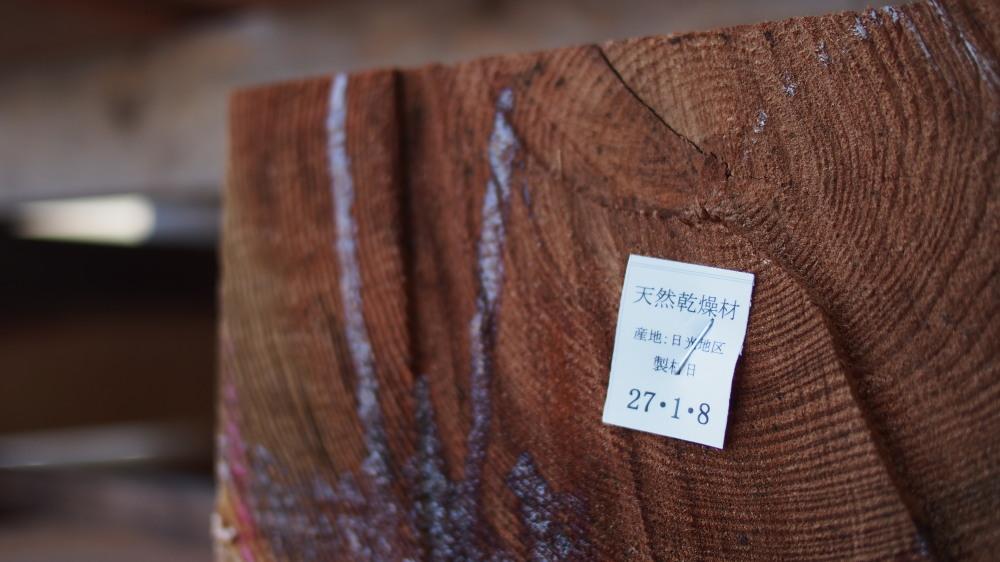 木の製材所見学_d0122640_15473693.jpg