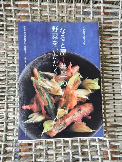 北軽井沢では野菜料理が主役です_c0341450_1318314.jpg