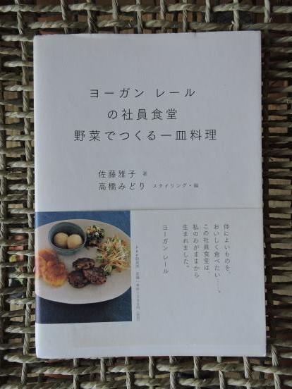 北軽井沢では野菜料理が主役です_c0341450_1318394.jpg