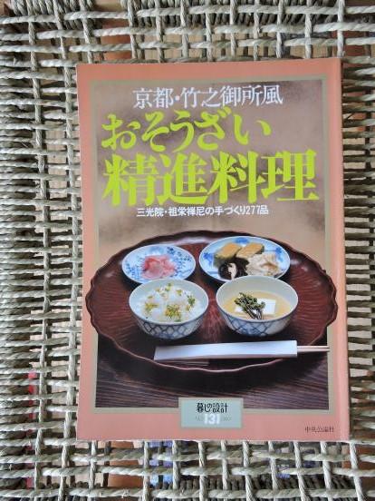 北軽井沢では野菜料理が主役です_c0341450_13193337.jpg