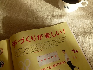 magazine   手作りSHOP MEMO_a0165160_07374223.jpg
