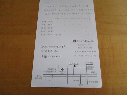 友だちみきちゃん_f0324766_10285608.jpg
