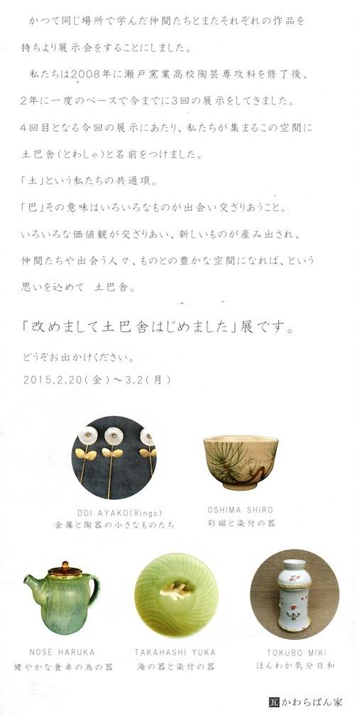 友だちみきちゃん_f0324766_10285635.jpg