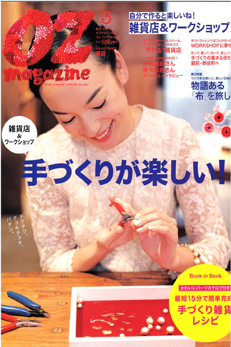 OZ magazine 3月号_b0120278_13461430.jpg