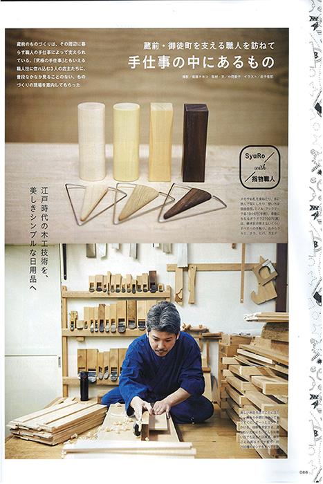 OZ magazine 3月号_b0120278_13463925.jpg