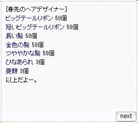 d0330183_2072852.png