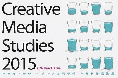 甲南女子大学 文学部メディア表現学科卒業制作選抜展2015 _a0131787_12294346.jpg