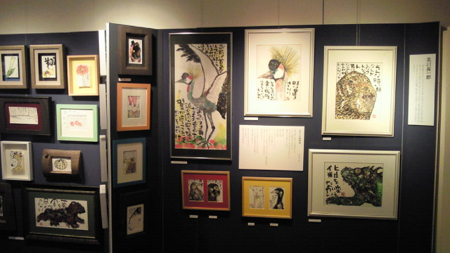 絵手紙フェスティバル後期展がはじまりました_a0030594_223916.jpg