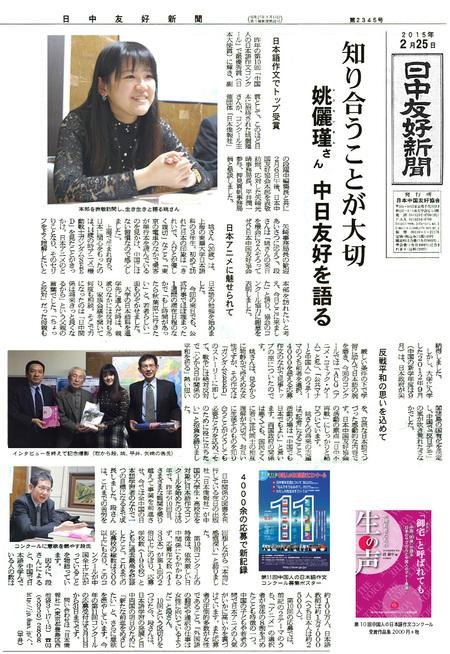 日中友好新聞一面TOPに「第10回・中国人の日本語作文コンクール」を大きく報道_d0027795_15111354.jpg