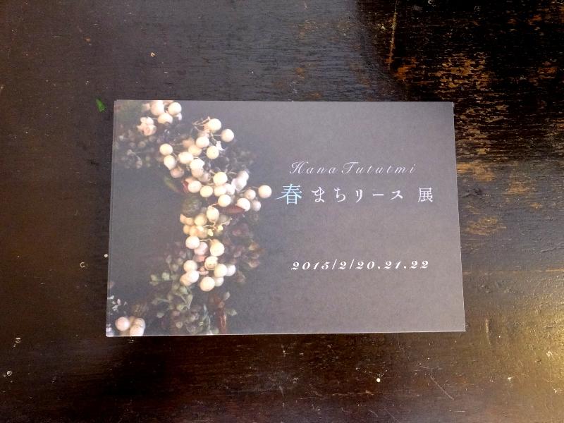 春まちリース展_c0115596_224156.jpg