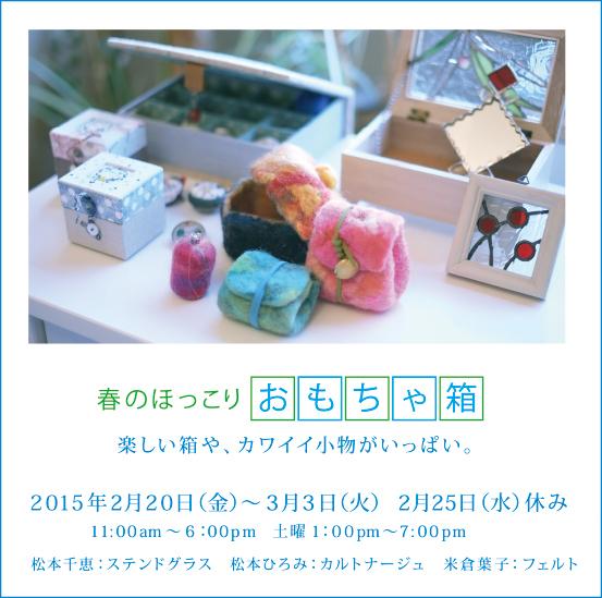 春のほっこりおもちゃ箱_f0143397_11281769.jpg
