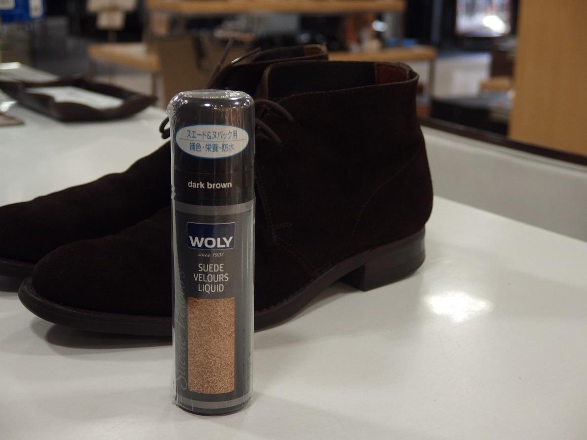 スエード靴を補色するための5ステップ_d0166598_15435151.jpg