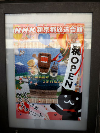 NHK京都  新会館オープン_e0048413_17183836.jpg