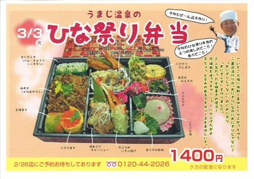 ひな祭り弁当_e0101917_12003299.jpg