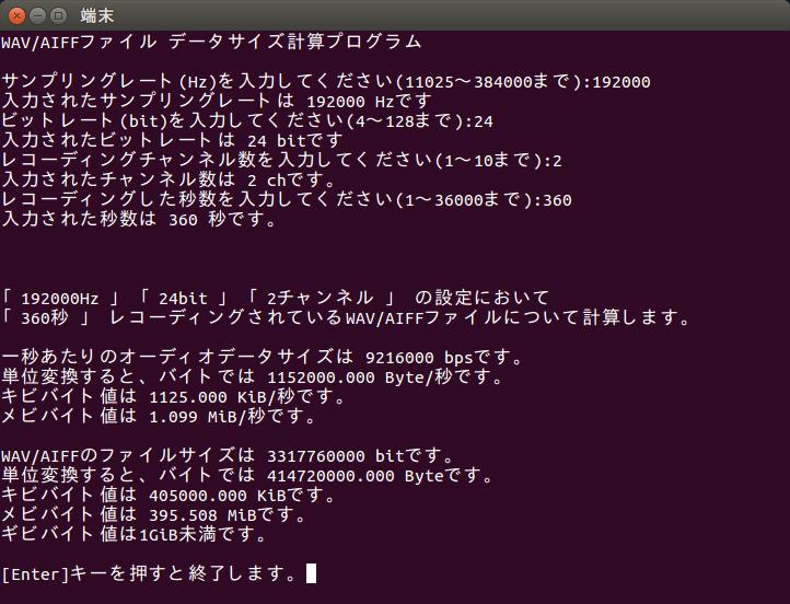 サウンドファイルサイズ計算プログラム_f0182936_08185163.png