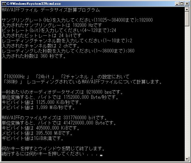 サウンドファイルサイズ計算プログラム_f0182936_9272664.png