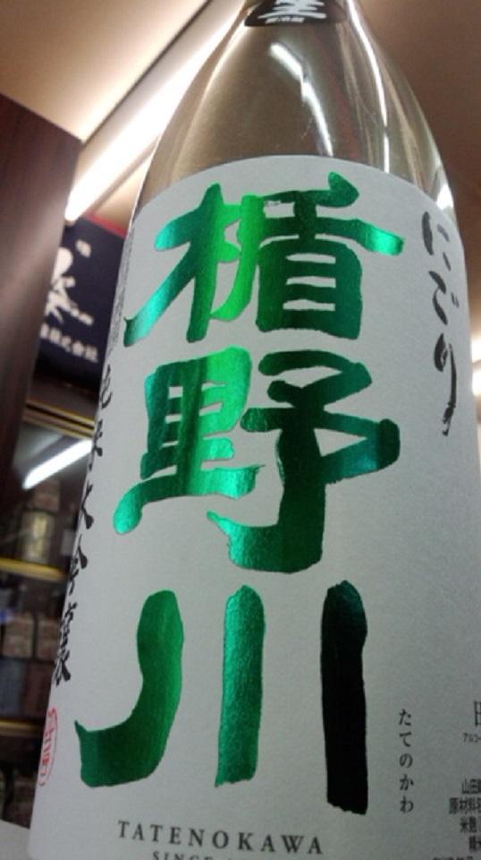 【日本酒】楯野川 にごり本生 純米大吟醸 山田錦50 限定 新酒26BY_e0173738_9474192.jpg