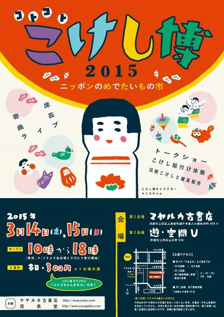 京都 コトコトこけし博2015 ~ニッポンのめでたいもの市~ 出店のお知らせ_e0318040_18211785.jpg