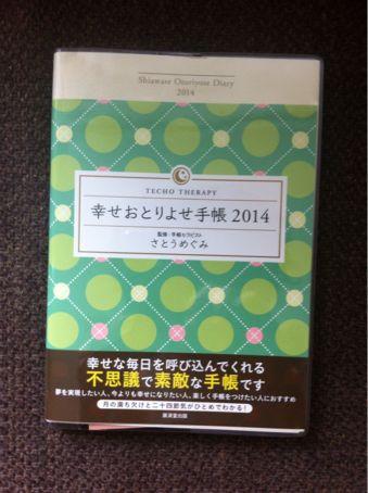 150221 質問&回答 「幸せおとりよせ手帳」の繰り越しの仕方_f0164842_13395413.jpg