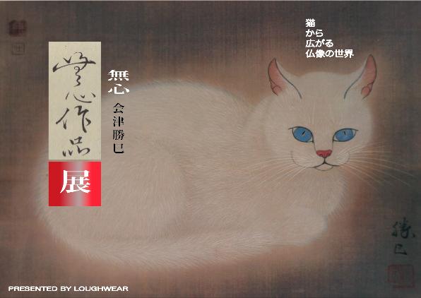会津勝巳 無心作品展_f0222045_17335340.jpg